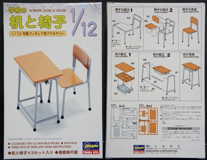 学校の机と椅子01.jpg
